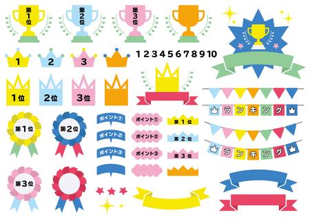 """icône simple pour le classement - couleur colorée - version japonaise / Ce mot signifie """" La première, la deuxième, la troisième place.point.ranking """" en japonais"""
