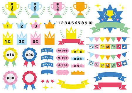 simple icon for ranking - colorful color - Japanese version / This word means