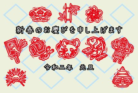 2020 new years greeting card of woodblock print style / Japanese meaning is