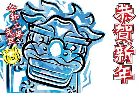 2020 new years greeting card for funky Shishimai  Japanese zodiac - Rat Illustration