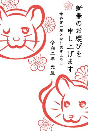 2020 new years greeting card of couple rats, Japanese meaning is   I wish you a happy new year, Reiwa is the Japanese era name  two-color version