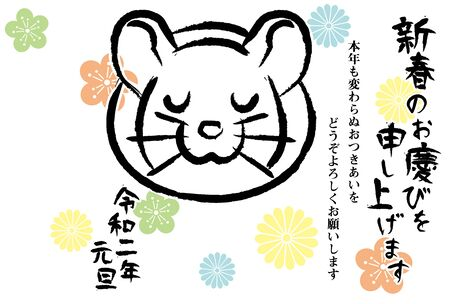 penmanship style 2020 new years greeting card of rat which closed eyes, Japanese meaning is   I wish you a happy new year, Reiwa is the Japanese era name  background of color flower silhouette