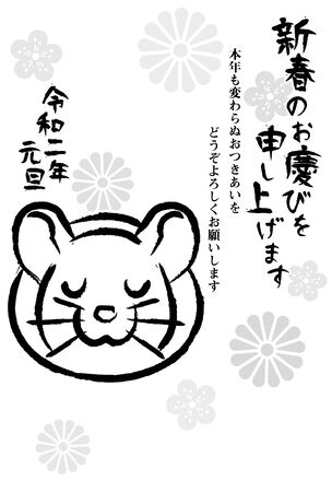 penmanship style 2020 new years greeting card of rat which closed eyes, Japanese meaning is   I wish you a happy new year, Reiwa is the Japanese era name  background of monotone flower silhouette Ilustração