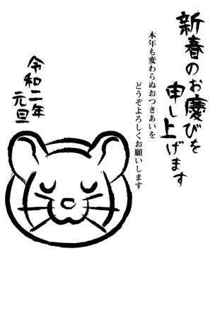 penmanship style 2020 new years greeting card of rat which closed eyes, Japanese meaning is