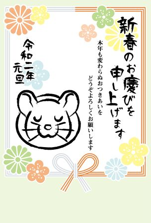 penmanship style 2020 new years greeting card of rat which closed eyes, Japanese meaning is   I wish you a happy new year, Reiwa is the Japanese era name  khaki background plus Mizuhiki