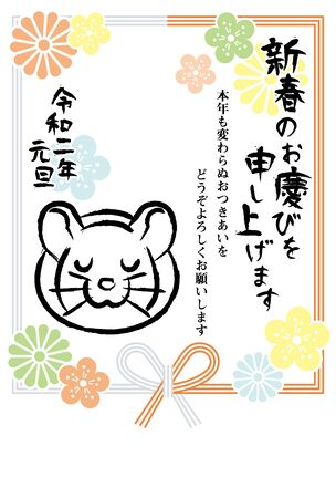 penmanship style 2020 new years greeting card of rat which closed eyes, Japanese meaning is   I wish you a happy new year, Reiwa is the Japanese era name  white background plus Mizuhiki Ilustração