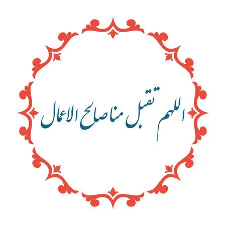 Amazing Beautiful Eid Al-Fitr Decorations - 84920768-arabic-calligraphy-of-an-eid-greeting-happy-eid-al-adha-eid-al-fitr-eid-mubarak-beautiful-greeting-c  Snapshot_969320 .jpg?ver\u003d6
