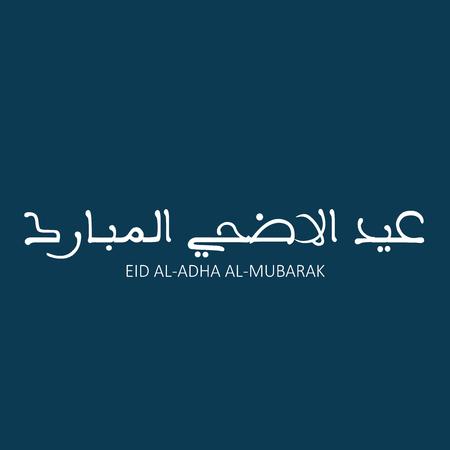 Arabic calligraphy of an eid greeting happy eid al adha eid arabic calligraphy of an eid greeting happy eid al adha eid al fitr m4hsunfo