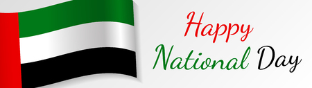 December 2nd - National Day of UAE. Card with greeting. Vector.