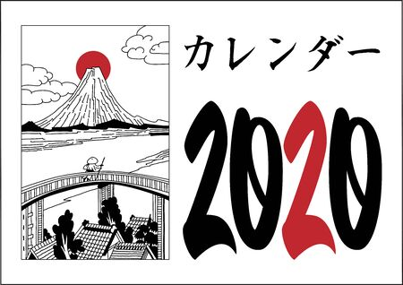 Calendar 2020, blowing calligraphy and drawing in Japanese style. Good for the title page of a calendar, print, poster.