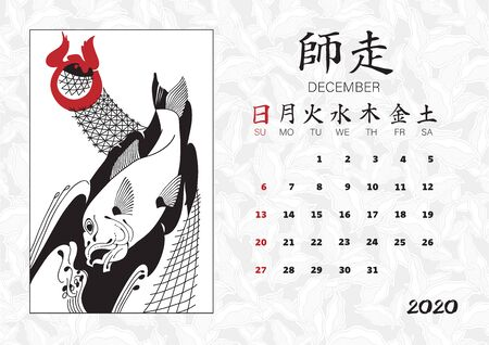 Calendar 2020 with japanese style illustrations. December