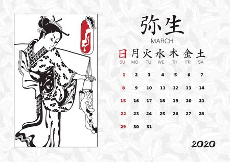 Calendar 2020 with japanese style illustrations. March