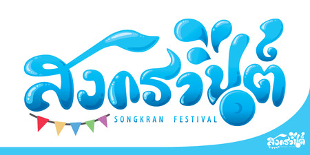 Songkran festival sign symbol isolated on white background. Thailand Festival, Traditional New Year's Day. Vector illustration, Hand drawn design.