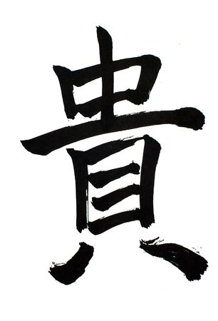 honorable: Honorable written in Japanese (ki tattoi)