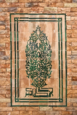 Traditional Arabic mosaic on the brick wall. photo