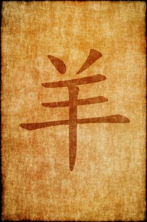 feng shui: Chinese zodiac sign sheep Stock Photo