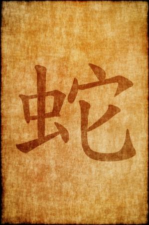 snake calligraphy: Chinese zodiac sign snake