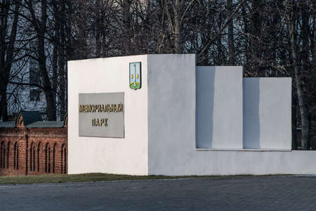 KOLOMNA, RUSSIA - MARCH, 12, 2020: The main entrance to the memorial park in memory of the fallen Kolomenians in wars. The inscription Memorial Park