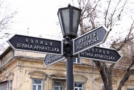 Vintage lantern with street signs in downtown Odessa city, Ukraine photo