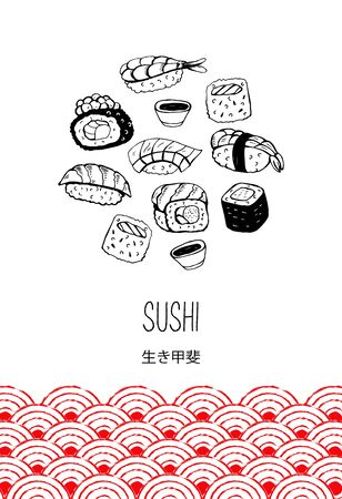 Sushi roll, black vector line drawing on white background. Different sushi species: maki, nigiri, gunkan, temaki. Japanese food menu design elements. The hieroglyph means the Meaning of life.