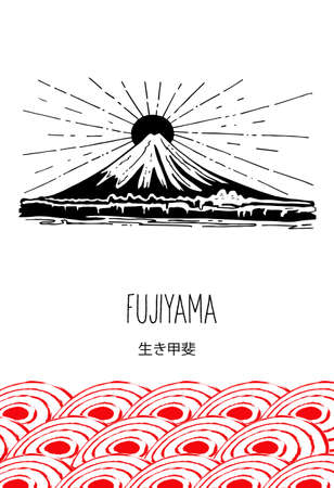 Japan's mount Fuji. Hand drawn black and white vector illustration. The characters are translated as ikigai, meaning of life.