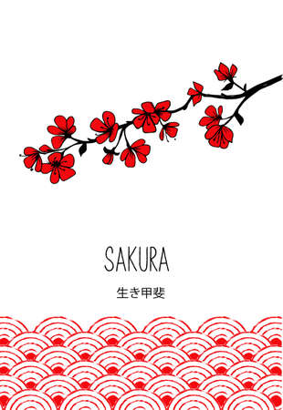 A sprig of cherry blossom. Hand drawn black and white vector illustration. The characters are translated as ikigai, meaning of life. Illustration