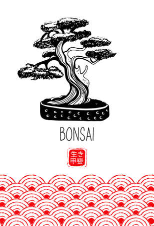Bonsai tree. Hand drawn black and white vector illustration. The characters are translated as ikigai, meaning of life. 向量圖像