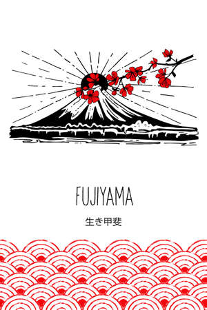 Japanese mount Fuji and a sprig of cherry blossoms. Hand drawn black and white vector illustration. The characters are translated as ikigai, meaning of life. Illustration