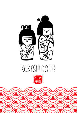 Japanese Kokeshi dolls. Hand drawn black and white vector illustration. The characters are translated as ikigai, meaning of life.