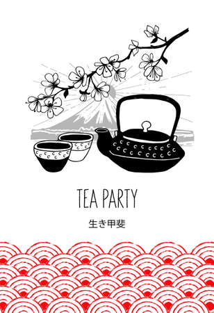 Tea ceremony and a sprig of cherry blossoms. Hand drawn black and white vector illustration. The characters are translated as ikigai, meaning of life.