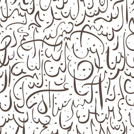 シームレス パターン飾り本文イスラム教徒のコミュニティ祭アル FitrEid イードムバラク イードムバラク概念アラビア語書道  イラスト・ベクター素材
