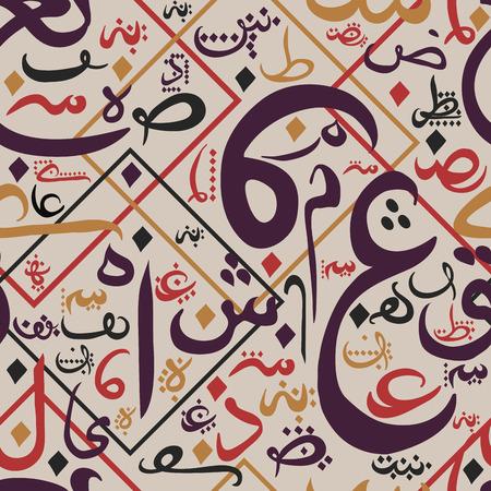 Modelo ornamento sin fisuras caligrafía árabe de texto concepto de Eid Mubarak para el festival de la comunidad musulmana de Eid Al FitrEid Mubarak Foto de archivo - 43949616