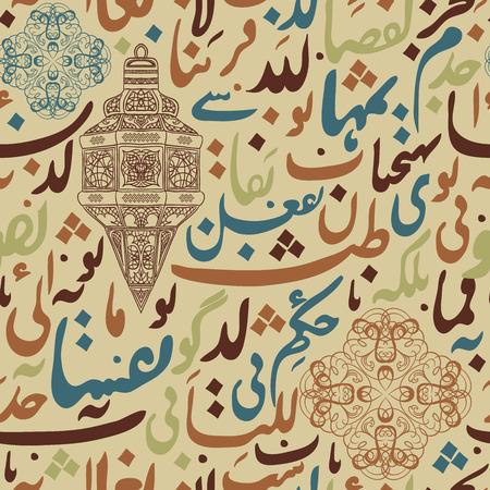beautiful letters: seamless pattern ornament Arabic calligraphy of text Eid Mubarak concept for muslim community festival Eid Al Fitr Eid Mubarak