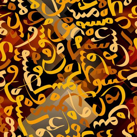シームレス パターン飾り本文イスラム教徒のコミュニティ祭イード アル明けイードムバラク イードムバラク概念アラビア語書道  イラスト・ベクター素材