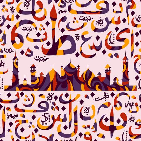 arabische letters: Kleurrijk naadloos patroon ornament Arabische kalligrafie van tekst Eid Mubarak concept voor de moslimgemeenschap festival Eid Al FitrEid Mubarak Stock Illustratie