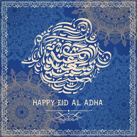 sacrifice: Happy Eid Al Adha. Arabic Islamic Calligraphy (translated as Happy Eid Al Adha) and ornate mandala. Concept design greeting card for Muslim Community Festival celebration. Vector illustration