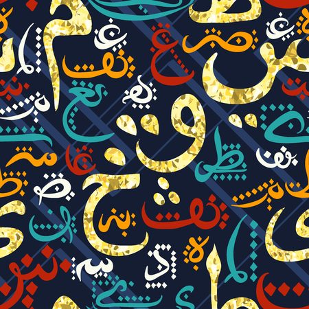 A Seamless pattern with arabic calligraphy with golden glitter foil texture on black background. Design concept for muslim community festival Eid Al Fitr(Eid Mubarak)(Translation: thank god) Ilustracja