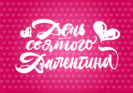 Valentines Day in Russian lettering. Brush pen calligraphy hand drawn. White on pink.