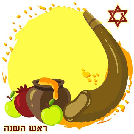 Rosh Hashana jewish new year. Fruit, vector illustration, flat design