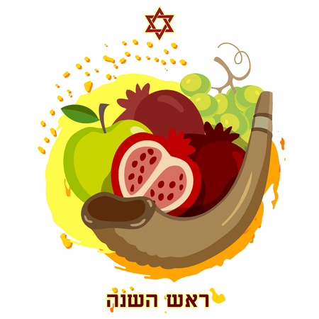 shana tova. A ready solution to the greeting card for the Jewish New Year. Rosh-a-shana. Sweet year Illustration
