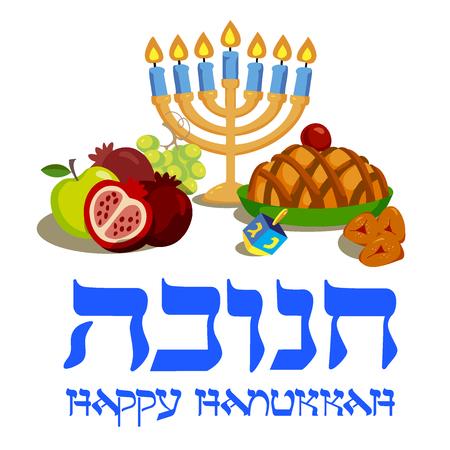 gelt: Jewish Holiday Hanukkah. Elegant greeting card In the cartoon style. Vector illustration Illustration