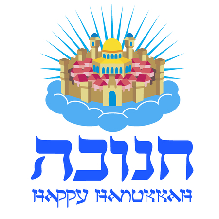 Jerusalem city icon. Greeting card for Hanukkah in a flat style. Vector illustration