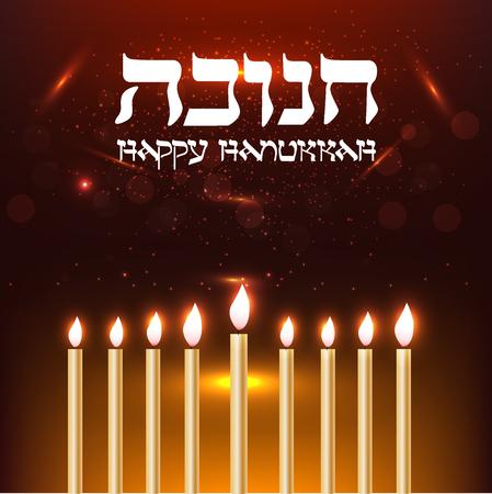 starfield: Vector Hanukkah background. Shining stars. Elegant ready template greeting card. vector illustration Illustration