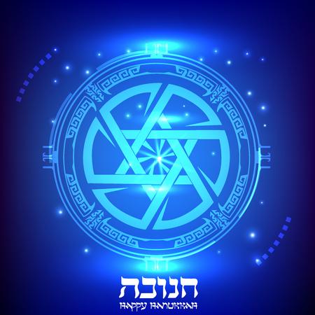 Hanukkah Design. Ready-made flyer, poster or postcard template. Vector illustration.