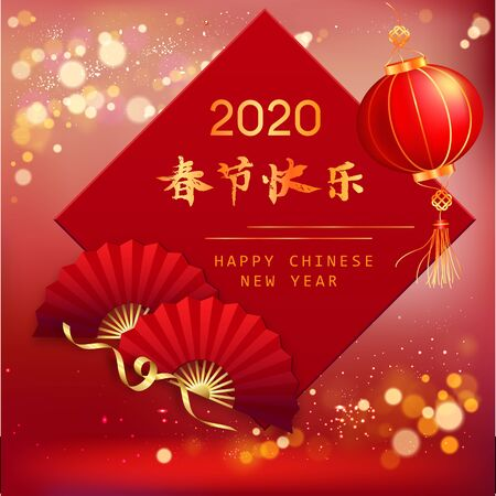 2020 Happy Chinese New Year. Red and golden design for traditional festival Greetings Card.