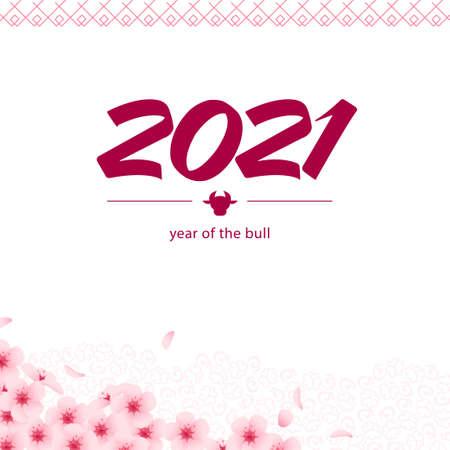 Chinese new year congratulation card, invitation, calendar design. Traditional decor elements cherry blossom, pink flower petals, native ornament. Vector flat illustration. Иллюстрация