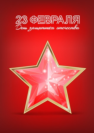 Patriotic celebration military in Russia. Banner with russian text: 23 th of February. The Day of Defender of the Fatherland. Russian national holiday