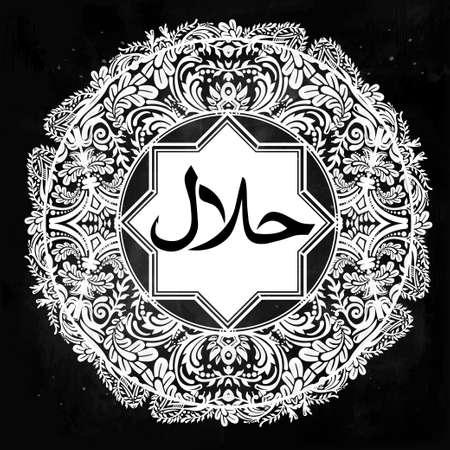comida arabe: Mano elegante extrae Halal de productos, alimentos y la etiqueta de la bebida. Estilo vintage hermoso marco adornado para la harina de muselina, ideal para sofisticado menú y Cafe signo. Ilustración vectorial aislado. Vectores