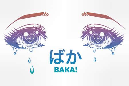 ojos llorando: El llanto los ojos en estilo anime o manga con lágrimas y reflexiones. palabra japonesa Baka ?? en el sistema de escritura hiragana, significa tonto. muy detallada ilustración vectorial. impresión de moda, expresión de la ira.