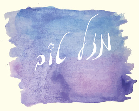 text on watercolor background. For design invitation and greeting card. Hebrew letters means  Congratulations.